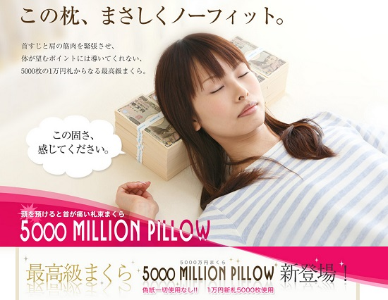 5000MillionPillow ミリオンピロー事務局 田口浩正