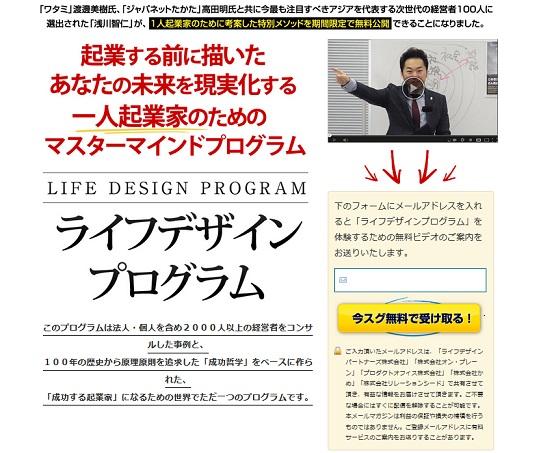 ライフデザインプログラム 浅川智仁