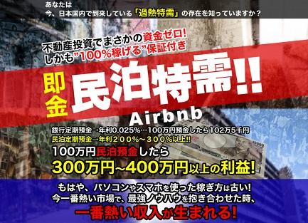 バケーションレンタルクラブ 原田陽平