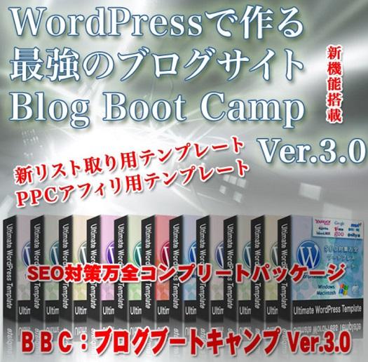 ブログブードキャンプBBC3