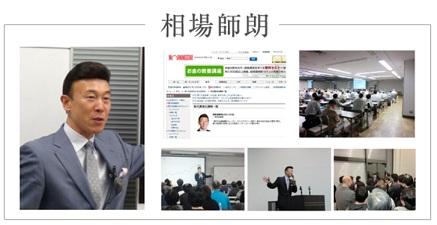 株式会社カーロット 相場師朗