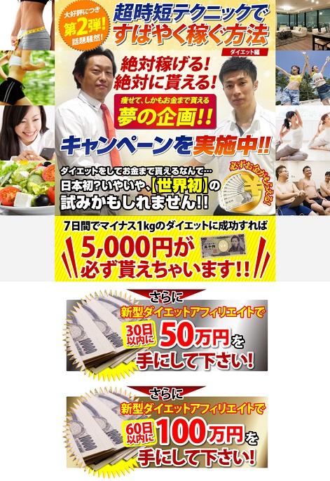 渡辺和幸 7日間以内に5000円がぜったい貰える