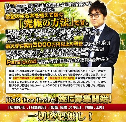 GTP ゴールドツリープロジェクト 合同会社ウェルチ 椎名誠