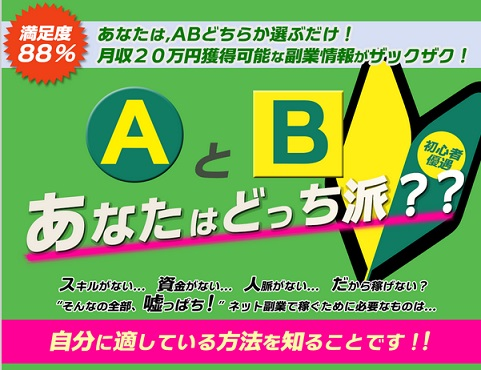 サンジェルマン・レポート あなたはABどちらか選ぶだけ!月収20万円獲得可能な副業情報がザックザク