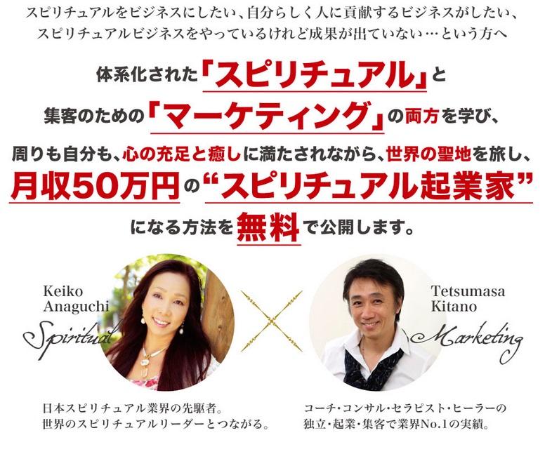 スピリチュアル起業プログラム2016 株式会社 リアルネットプロモーション 松本剛徹 穴口恵子 北野哲正
