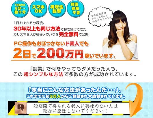 株式会社カーロット ド素人が2日で200万円