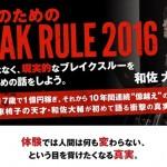 凡人のためのBreak Rule 2016 和佐大輔 評判 口コミ レビュー 評価