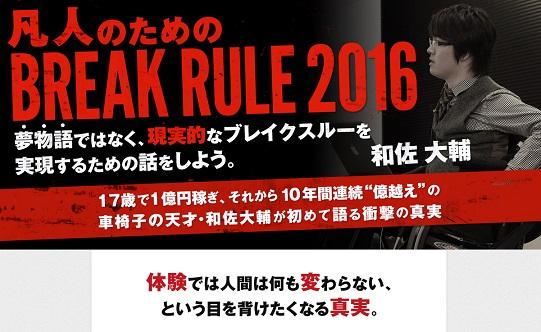 和佐大輔 凡人のためのBreak Rule 2016