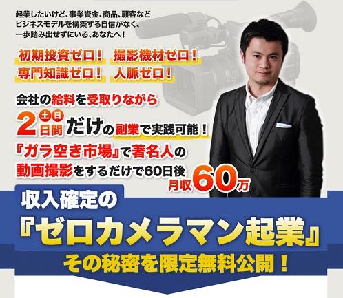 下山裕斗「ゼロカメラマン起業」プログラム
