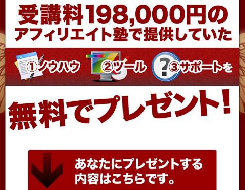 AMCアフィリエイトマスター講座 石川琢麻 松井広晃 横山直広