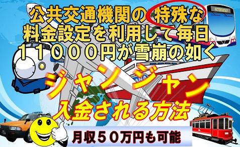 小野光範 宮本淳史 公共交通機関の特殊な料金設定を利用して毎日11000円稼ぐ方法