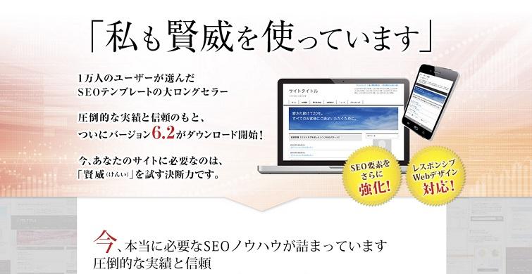 賢威 松尾茂起 株式会社SEMライダー