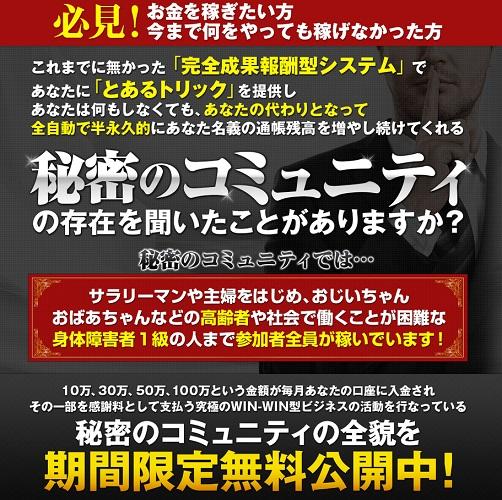 清水雄太 トリックモンスターコミュニティ TMC