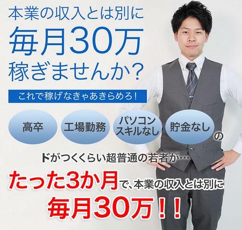 朝野拓也 最強転売ビジネス決定版