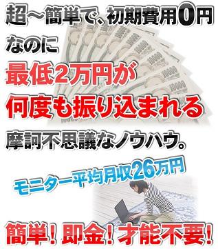 超~簡単で、初期費用0円なのに最低2万円が何度も振り込まれる摩訶不思議なノウハウ オフィス伊藤