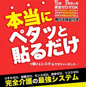 福山慎二 ソーシャルマネーキャッチャー2