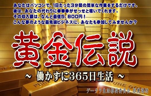オフィス伊藤 黄金伝説 グータラ生活推奨委員会