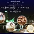 金塚秀仁 年収3000万円ビジネスモデル講座