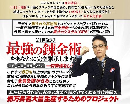 井上裕介 ゴールドパンデミックビジネス GPS