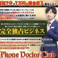 藤村大輔 iPhone修理で時給3万円