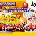 内田吉昭 秘儀投資ロト6完全版 Ataristore