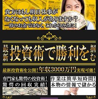 TRADE~最新最先端投資術~4