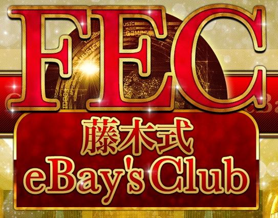 藤木雅治 藤木式ebay's club