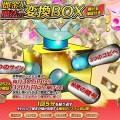 西村泰一 即金魔法の変換BOX