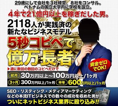 福山慎二 ソーシャルマネーキャッチャー3