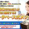 石井啓一郎 データベース式メソッド