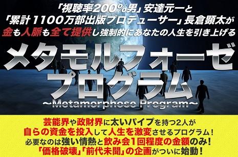 安達元一 長倉顕太 メタモルフォーゼプログラム