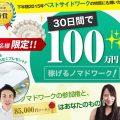金田哲 月収100万円目指せるノマドワーカー