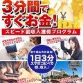 勝山翔太郎 1日3分スマホにコピペで即、収入