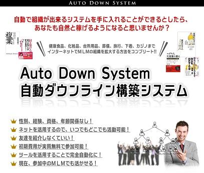 ADS2.0 自動ダウン構築システム