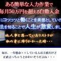 オフィス伊藤 ある簡単な入力作業で毎月50万円を超える自動入金