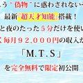 木村ケンタロウ M・T・S