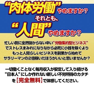 井手剛 パーフェクトマスタークラブ