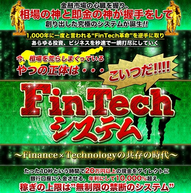 廣岡翔 FinTech革命