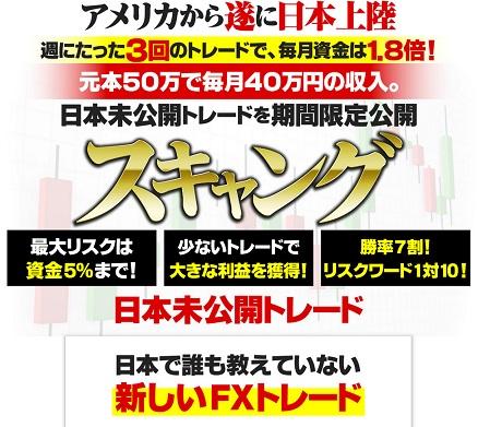 根崎優樹 スキャング