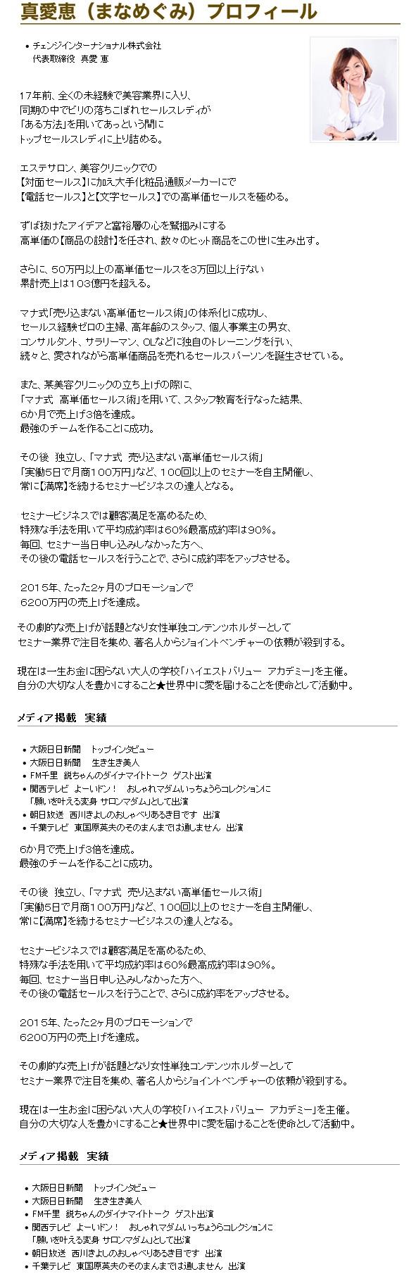 オトナの東京美ジネス大学 真愛恵