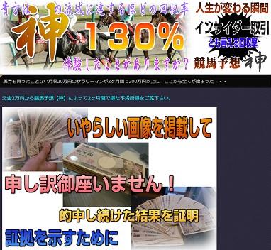 インサイダー取引とも言える脅威の回収率130%競馬予想【神】