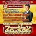 三橋泰介 フュージョンビリオネアクラブ