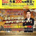完全放置で月間報酬600万円自動獲得 無料モニターロイヤルメンバー