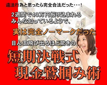 短期決戦式現金鷲掴み術 広末郁美