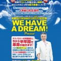 パンダ渡辺雅典 WE HAVE A DREAMプロジェクト