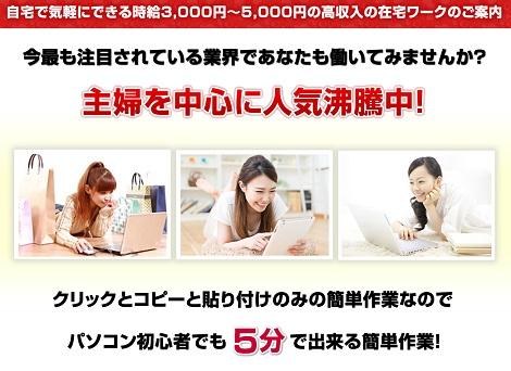 時給3000円~5000円以上の高額在宅ワークの募集案件のご案内 三枝伸幸