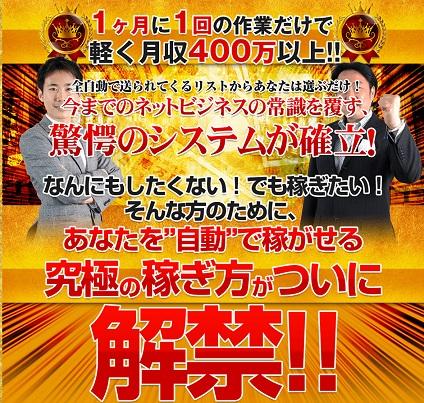 月1回ほったらかしビジネス 桑田直輝・橘流星