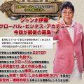 ジャンボ伊藤 グローバル・ビジネス・アカデミー