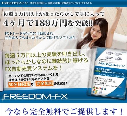 フリーダムFX (FREEDOM-FX)