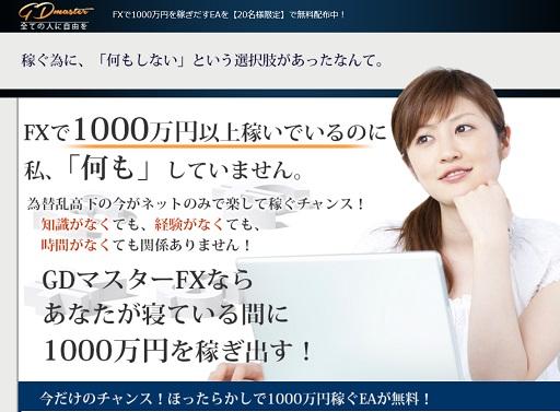 池田隆史 GDマスターFX